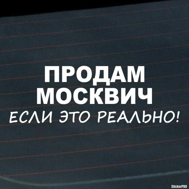 Decal For sale Moskvich if it is real!