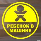 Decal Baby on board sign-circle rus