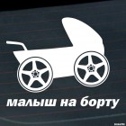 Decal baby on board racing stroller rus