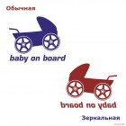 Decal baby on board racing stroller