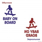 Decal Baby on Board a child on a skateboard