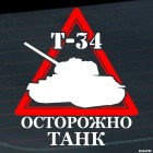 Decal Caution tank T-34 Sign