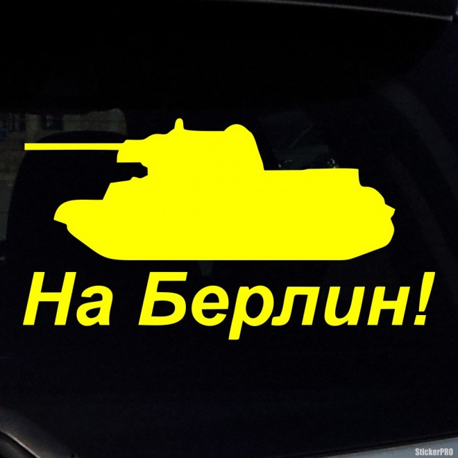 Decal T-34 tank To Berlin!