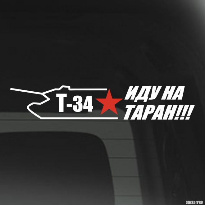 Decal Tank T-34 I'm going to ram! a red star