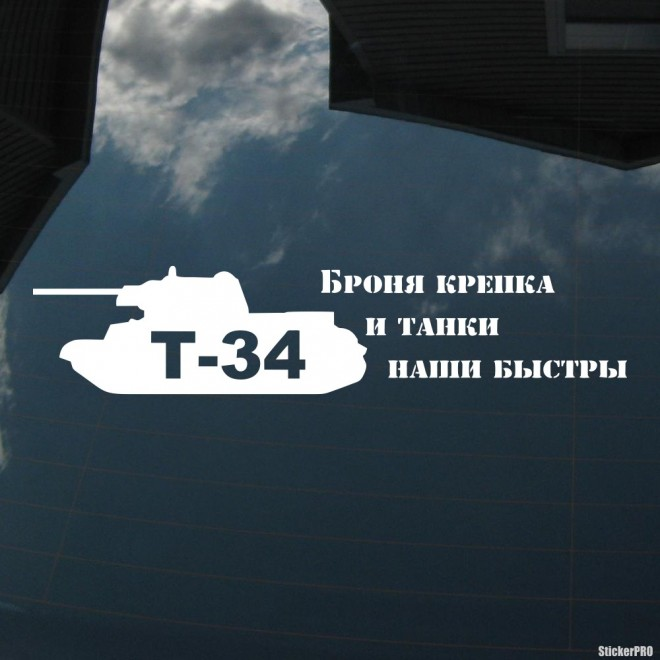 Decal T-34 tank Armor is strong, and tanks are fast 2
