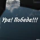 Decal Hooray! Victory!!!