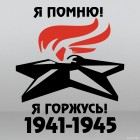 Decal Eternal Flame I remember! I'm proud! 1941-1945