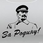 Decal For the Motherland! Stalin