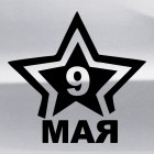 Decal Star May 9