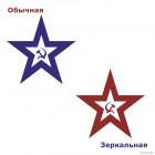 Decal A star with a hammer and sickle