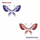 Decal butterfly flames