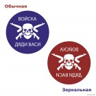 Decal uncle Vasya troops. Skull with AK-47
