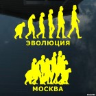 Decal Evolution of Darwin and Moscow