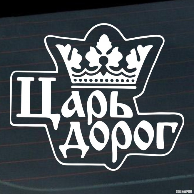 Decal King of the road with a crown