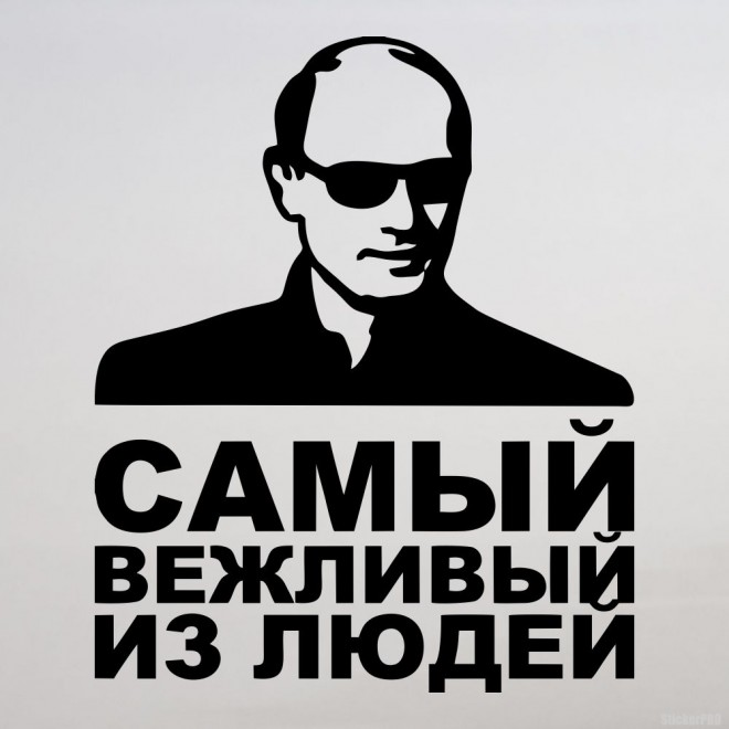 Decal Putin is the most polite of men