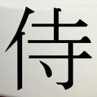 Decal hieroglyph samurai character