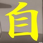 Decal hieroglyph freedom character