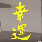 Decal hieroglyph luck character