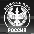 Decal Air Defense forces Russia