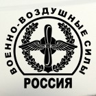 Decal Air Force Russia