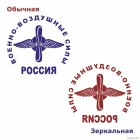 Decal Air Force Russia Propeller and wings