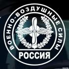 Decal Air Force Russia Chevron