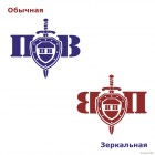 Decal Border Troops Russia Shield and Sword 2