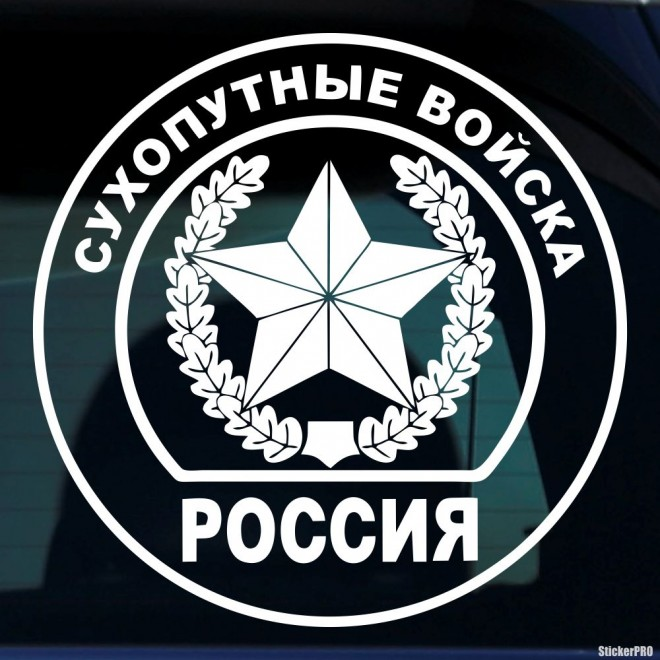 Decal Ground troops Russia Chevron