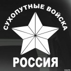 Decal Ground troops Russia Star