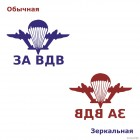 Decal Airborne troops. Two aircraft and parachute