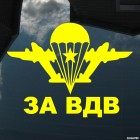 Decal Airborne troops