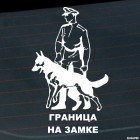 Decal A border guard with a dog. Border is locked tight