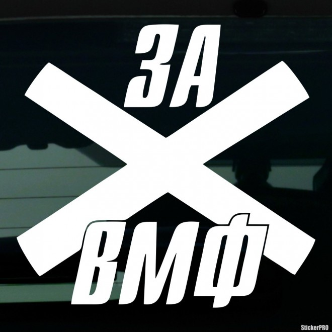Decal Russian Navy flag of St. Andrew 3