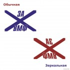 Decal Russian Navy flag of St. Andrew 2