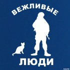 Decal Polite People - man with machine gun and cat