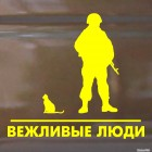 Decal Polite People - soldiers and cat