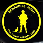 Decal Polite People are friendly, kind, our - soldiers and cat