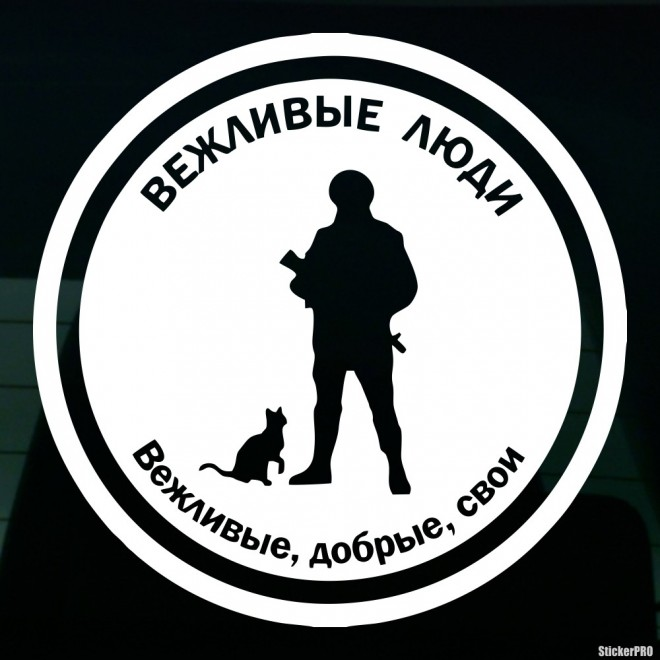 Decal Polite People are friendly, kind, our - man with machine gun and cat