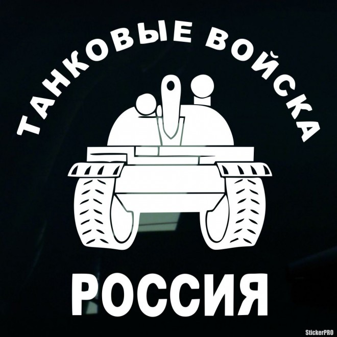 Decal Tank forces Russia Tank