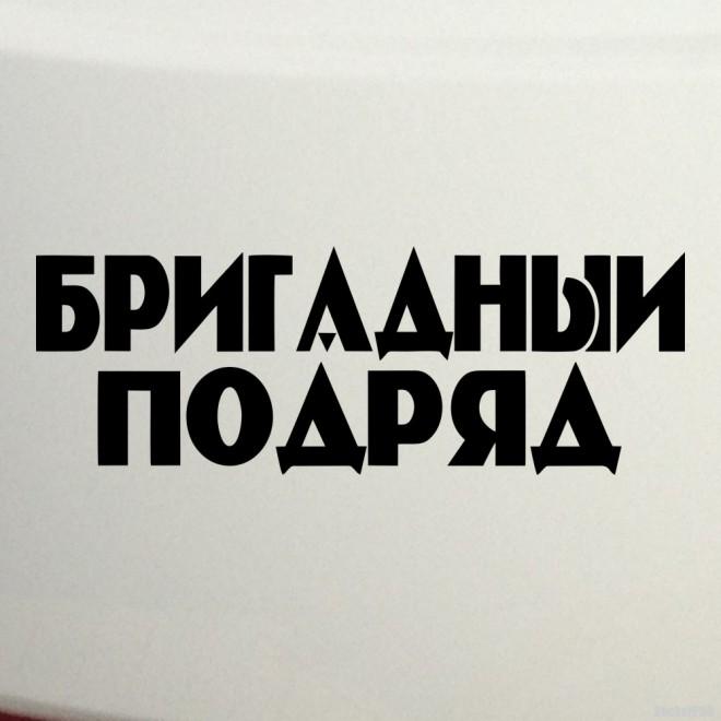 Decal Brigadniy podryad Russian punk band
