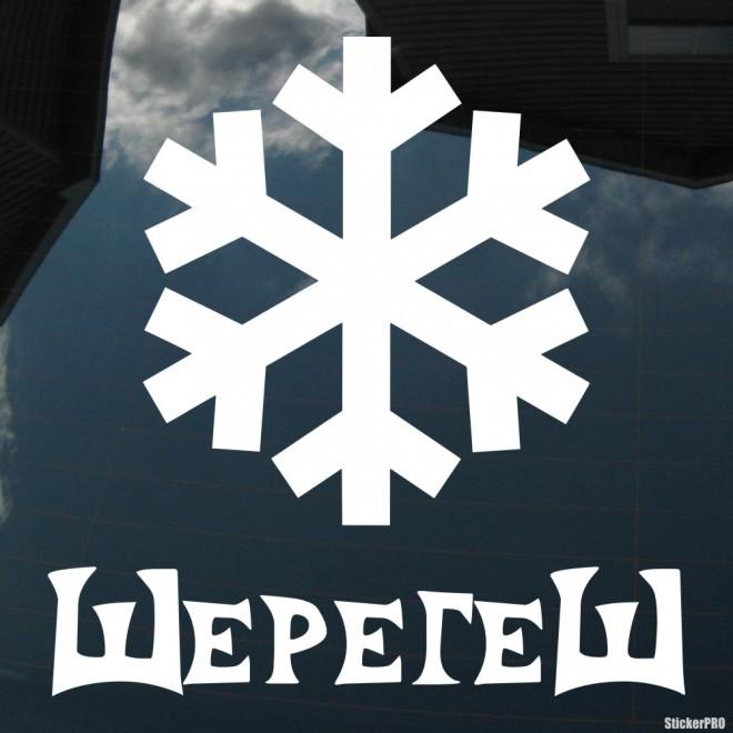 Decal Sheregesh snowflake, winter sports
