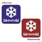 Decal Shshrshgshsh snowflake, extreme winter sports