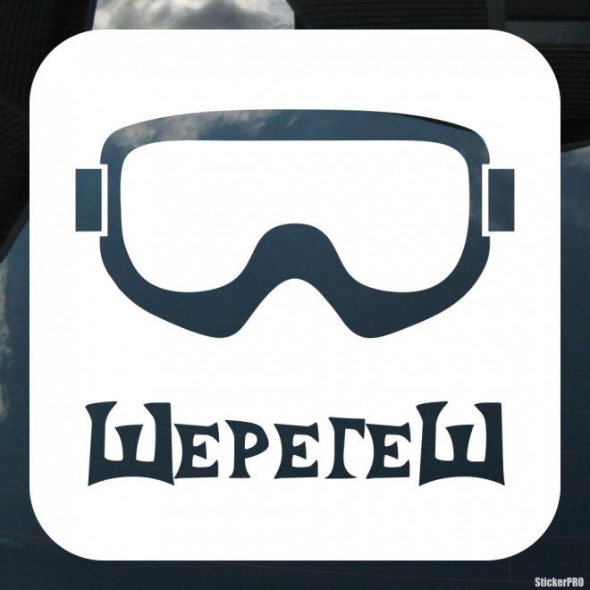 Decal Sheregesh mask, extreme winter sports