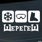 Decal Sheregesh snowflake, mask, ski boot, extreme winter sports