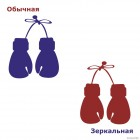 Decal boxing gloves 2