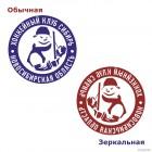 "Decal HC ""SIBIR"" Novosibirsk region snowman mascot, winter sports"