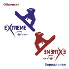 Decal snowboarder and text Extreme Born, extreme winter sports