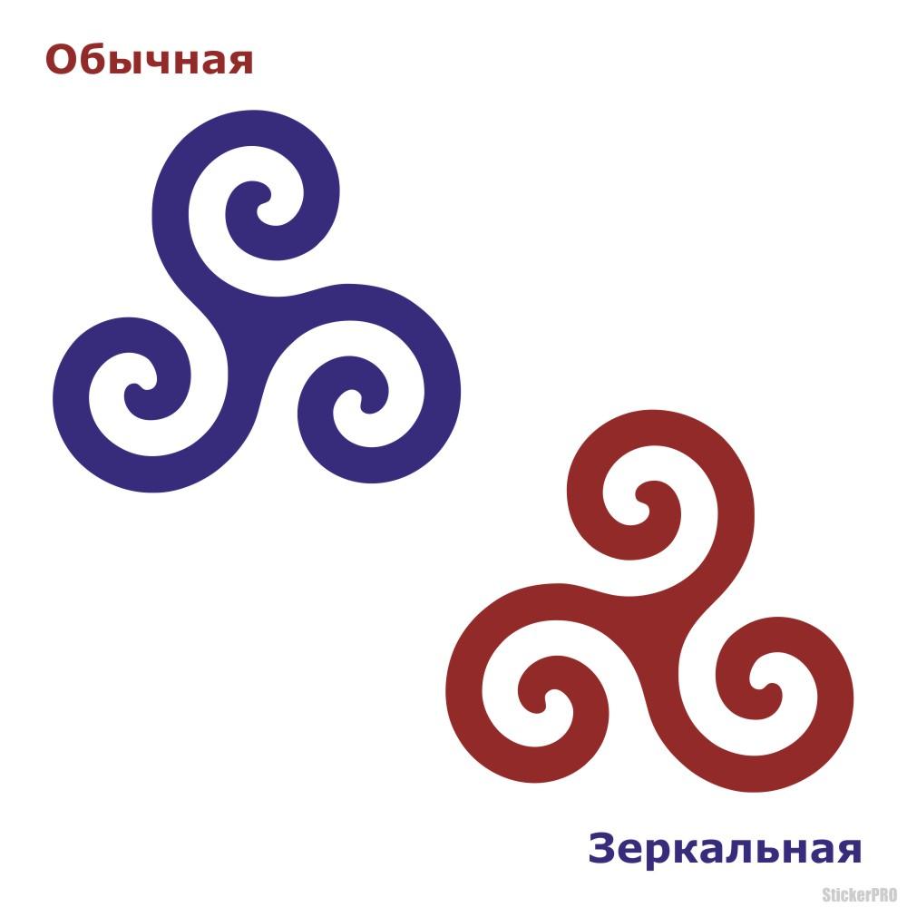 Decal triskelion symbol triple spiral celtic neopaganism buy celtic neopaganism decal triskelion symbol triple spiral celtic neopaganism buycottarizona Images