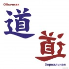 Decal Chinese character Tao Taoism