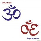 Decal Aum Hinduism